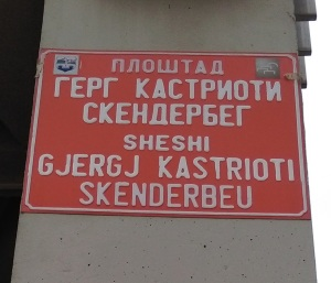 Sheshi_i_Skënderbeut_(Shkup)_17