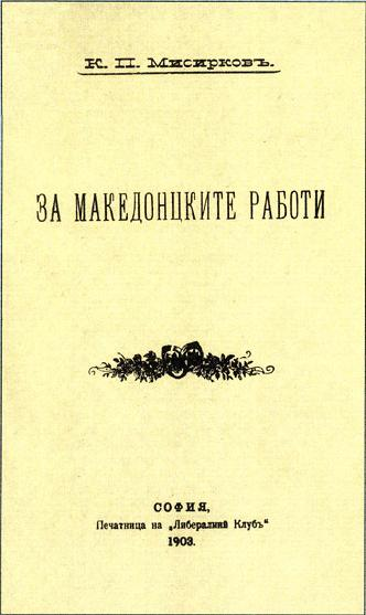 Za_makedonckite_raboti