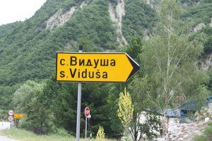 640px-Viduša_sign